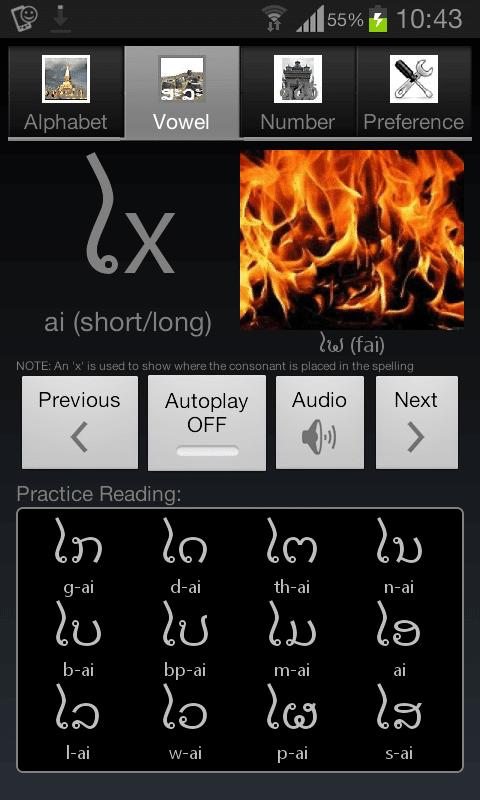 apprendre-le-laotien-alphabet-voyelle